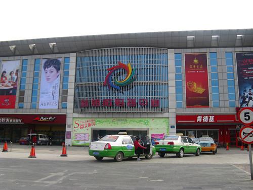 新朝阳购物中心